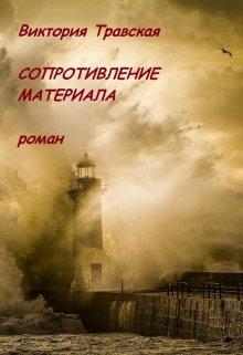 """Книга. """"Сопротивление материала"""" читать онлайн"""