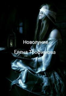 """Книга. """"Новолуние"""" читать онлайн"""