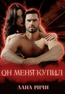 "Книга. ""Он меня купил"" читать онлайн"