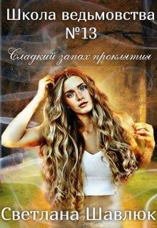 """Книга. """"Школа ведьмовства №13. Сладкий запах проклятия"""" читать онлайн"""