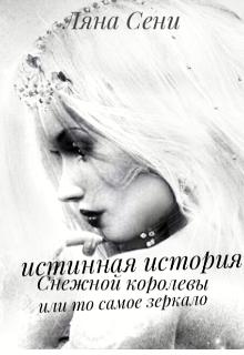 """Книга. """"Истинная история Снежной королевы или то самое зеркало"""" читать онлайн"""