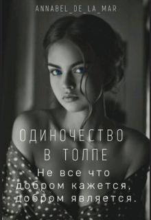"""Книга. """"Одиночество в толпе"""" читать онлайн"""