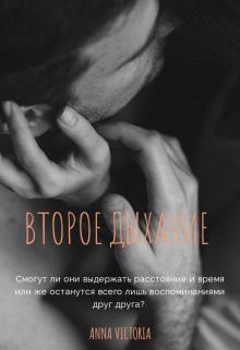 """Книга. """"Второе дыхание"""" читать онлайн"""