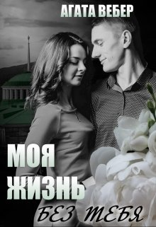 """Книга. """"Моя жизнь без тебя"""" читать онлайн"""