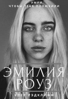 "Книга. ""Эмилия Роуз"" читать онлайн"