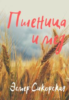 """Книга. """"Пшеница и мед"""" читать онлайн"""