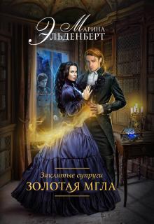 """Книга. """"Заклятые супруги. Книга 1. Золотая мгла"""" читать онлайн"""