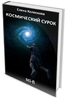 """Книга. """"Одиссея 2050. Космический сурок (часть 1)"""" читать онлайн"""