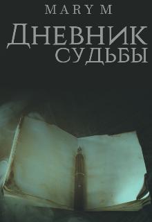 """Книга. """"Дневник судьбы"""" читать онлайн"""