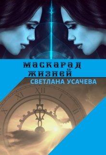 """Книга. """"Маскарад жизней"""" читать онлайн"""