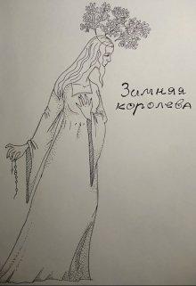 "Книга. ""Зимняя Королева"" читать онлайн"