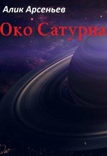 """Книга. """"Око Сатурна"""" читать онлайн"""