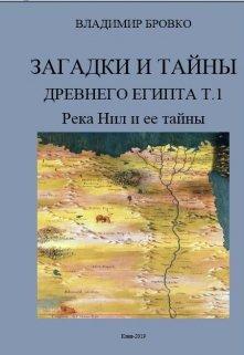 """Книга. """"Загадки И Тайны  Древнего Египта"""" читать онлайн"""