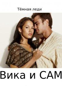"""Книга. """"Вика и Сам"""" читать онлайн"""