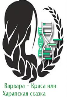 """Обложка книги """"Геном Варвары-Красы или Харапская сказка"""""""