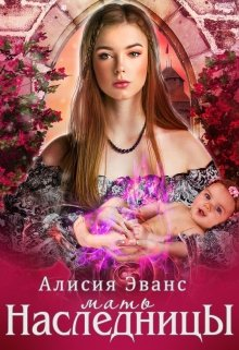 """Книга. """"Мать наследницы"""" читать онлайн"""