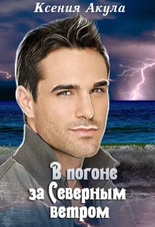 """Книга. """"В погоне за Северным ветром"""" читать онлайн"""