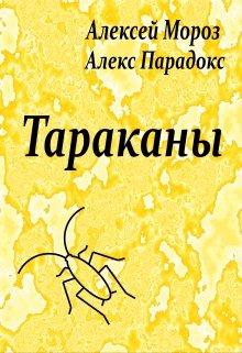 """Книга. """"Тараканы"""" читать онлайн"""