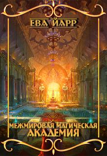 """Книга. """"Межмировая Магическая Академия - 1"""" читать онлайн"""