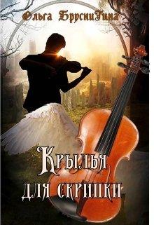 """Книга. """"Крылья для скрипки"""" читать онлайн"""