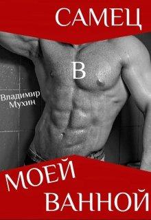"""Книга. """"Самец в моей ванной """" читать онлайн"""
