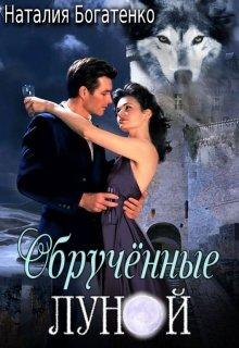 """Книга. """"Обрученные луной"""" читать онлайн"""