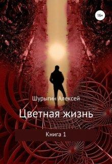 """Книга. """"Цветная жизнь Книга 1"""" читать онлайн"""