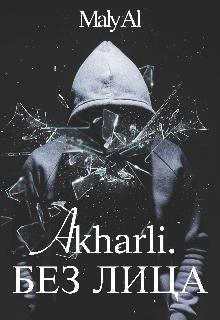 """Книга. """"Без Лица  Akharli"""" читать онлайн"""