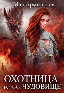 """Книга. """"Охотница и ее чудовище"""" читать онлайн"""