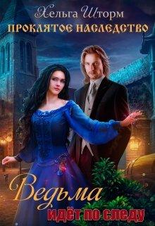 """Книга. """"Проклятое наследство - Ведьма идёт по следу. """" читать онлайн"""