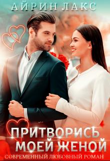 """Книга. """"Притворись моей женой"""" читать онлайн"""