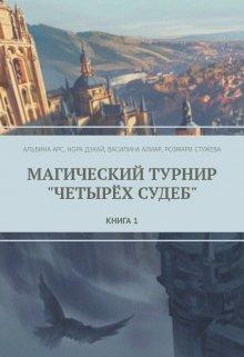 """Книга. """"Магический турнир """"Четырёх Судеб"""". Книга 1."""" читать онлайн"""