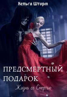 """Книга. """"Предсмертный подарок. """" читать онлайн"""