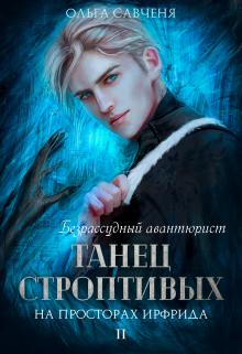 """Книга. """"Танец строптивых"""" читать онлайн"""