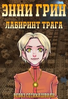 "Книга. ""Энни Грин: Лабиринт Трага"" читать онлайн"