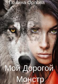 """Книга. """"Мой Дорогой Монстр"""" читать онлайн"""