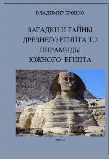 """Книга. """"Загадки и Тайны  Древнего Египта Том 2"""" читать онлайн"""