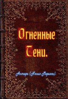 """Книга. """"Огненные Тени"""" читать онлайн"""