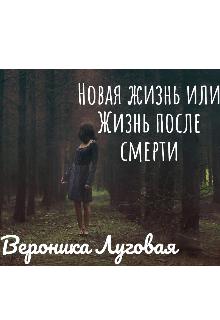 """Книга. """"Новая жизнь или Жизнь после смерти """" читать онлайн"""
