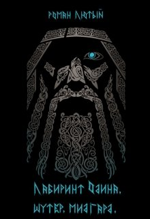 "Книга. ""Лабиринт Одина. Шутер. Мидгард."" читать онлайн"