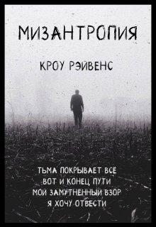 """Книга. """"Мизантропия"""" читать онлайн"""