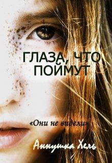 """Книга. """"Глаза, что поймут"""" читать онлайн"""