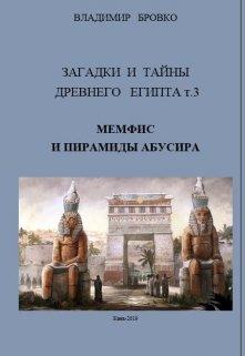 """Книга. """"Загадки И Тайны  Древнего Египта Том 3"""" читать онлайн"""