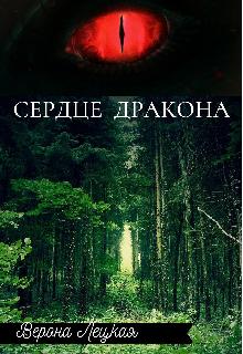 """Книга. """"Сердце дракона """" читать онлайн"""