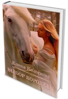 """Книга. """"Выбор королевы"""" читать онлайн"""
