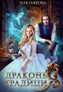 """Книга. """"Драконья традиция"""" читать онлайн"""