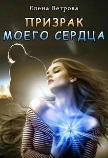 """Книга. """"Призрак моего сердца"""" читать онлайн"""