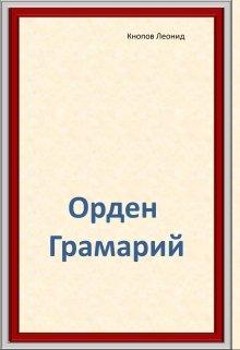 """Книга. """"Орден Грамарий"""" читать онлайн"""