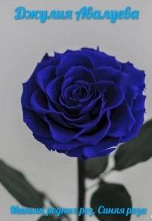 """Книга. """"Маньяк редких роз. Синяя роза."""" читать онлайн"""