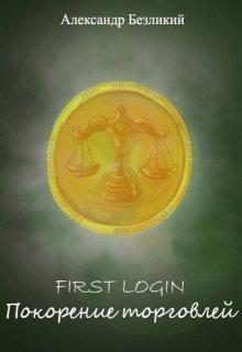 """Книга. """"First Login. Покорение торговлей"""" читать онлайн"""